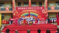 阳泉市郊区南窑庄小学2017艺术月节目《为中国喝彩》