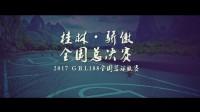 GBL 188 全国篮球联赛 2017全国总决赛 宣传片 桂林·骄傲