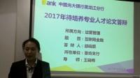 中国光大银行黑龙江分行2017年待培养专业人才论文答辩-邵晓辰