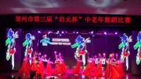 """20171023郑州市第三届""""启元杯""""中老年舞蹈比赛"""