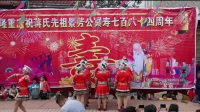 隆重庆祝蒋氏先祖景芳公冥寿七百八十四周年新宁县巡田腊元村
