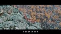 《内蒙古阿里河林业局相思谷森林特色小镇》---《维拉传媒》