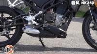 春风NK250  首试——爱摩托评测