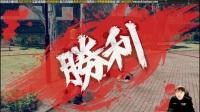 【小宇热游】热血高校 娱乐直播02期(冷门游戏)