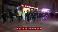 北京 百荣 伟伟曳步舞团队  171022