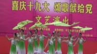 平江县老干艺朮团晚晴文艺队舞蹈:祖国好江南