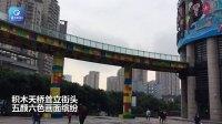 """重庆现巨型乐高""""积木天桥"""""""