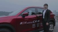 《欣月说车》之第二代Mazda CX-5感官觉醒