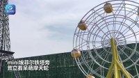 重庆街头现mini埃菲尔铁塔 呆萌摩天轮也很迷人