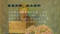 曲黎敏《黄帝内经》第一部15. 不治已病治未病_标清