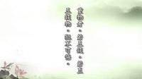 四重戒相 04 定弘法师