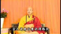 2015年昌义法师佛七开示.4