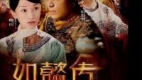 独家爆料!饱受争议的周迅霍建华新剧《如懿传》终于要定档了!