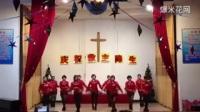 基督教舞蹈大全-跟我一起来 - 爆米花网-精品视频