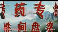 CCTV-8中午时段广告(20171028)