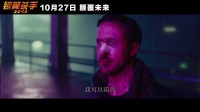 《銀翼殺手2049》再曝新虐心片段,高司令悲慘遭遇惹哭衆人!