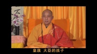 昌义法师2005年显龙寺佛七开示.13