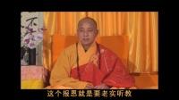 昌义法师2005年显龙寺佛七开示.14