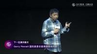 【2017杭州云栖大会】王坚:城市大脑重塑城市未来