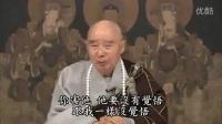 362集-净空法师-净土大经解演义(贵贵美珠珠)