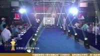 广久传媒第十三届中国超级模特大赛东莞赛海灵专场激动抽奖