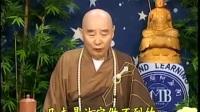 净空法师-地藏菩萨本愿经02