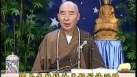 净空法师 地藏菩萨本愿经 (1)