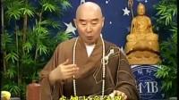 净空法师-地藏菩萨本愿经04