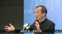 香港公开大学 公大讲堂:「行政主导」的迷思与现实