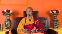 昌义法师2016年镇江太平庵佛七开示(5)