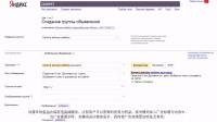 如何在 Yandex.Direct 中建立广告组