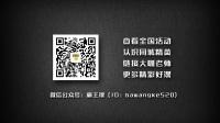 [霸王课]王兴权-如何总结工作经验