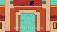 香帅兔兔侃金融精华合辑01
