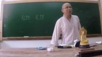 十不二門指要鈔詳解(興德法师)第14集