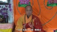 昌义法师2011年精进念佛七开示(二七第一天)