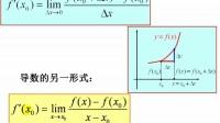 徐小湛《高等数学》第20讲 导数的概念 (1)_标清