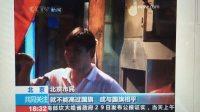 崔莉律师 《国旗法》的采访 央视新闻频道