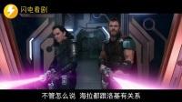 【Thor: Ragnarok】雷神3 海拉不只是反派这么简单 电影详解|影评|心得
