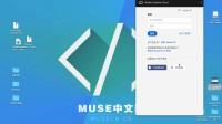 AdobeMuse CC 2018 | Mac系统 安装教程 破解+简体中文