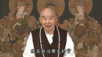 净空法师《无量寿经菁华》 (3)