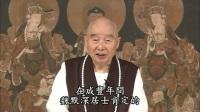 净空法师《无量寿经菁华》 (1)