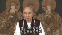 净空法师:佛说大乘无量寿清净庄严平等觉经_菁华 第2集