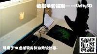数据手套控制之Unity3D-大鸟智能 ...