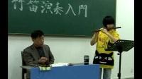 马迪竹笛演奏入门教程6