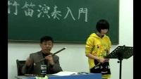 马迪竹笛演奏入门教程7