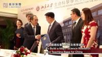 吕志和博士捐资北京大学生命科学学院协议签署仪式 2017-11-08