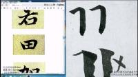 00-1趙孟頫道德經基本筆法解說