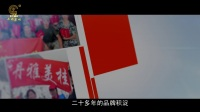 丹雅美桂企业宣传片