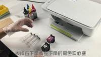 惠普2132喷墨一体机打印机黑色易加墨 墨盒 加墨视频教学。