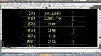 利用SAP2000对零号托架进行整体分析